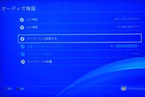 PS4オーディオ機器設定