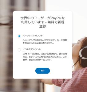 PayPal設定2