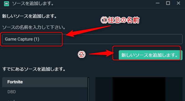 streamLabsObs設定9