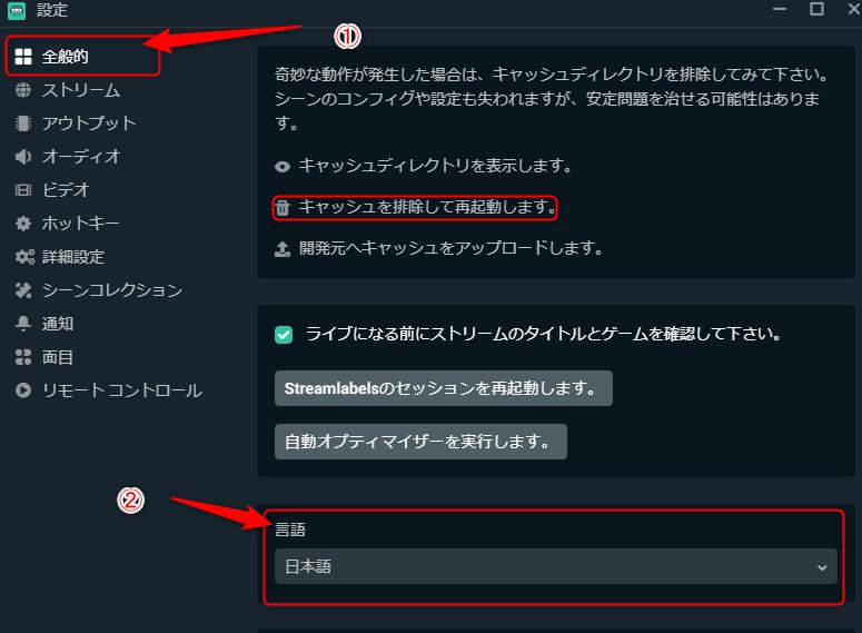 streamlabsOBS詳細設定2
