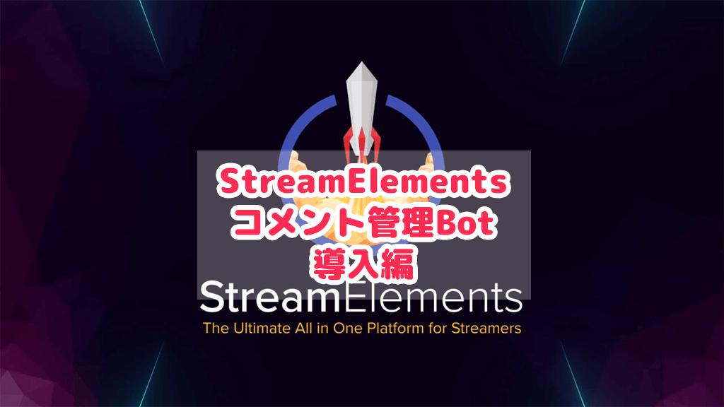 Streamelements(ストリームエレメンツ)コメントを管理するBotの使い方導入編