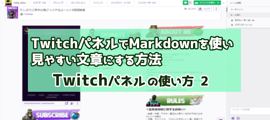 TwitchパネルでMarkdown(マークダウン)を使うと見やすい文章になる!方法解説