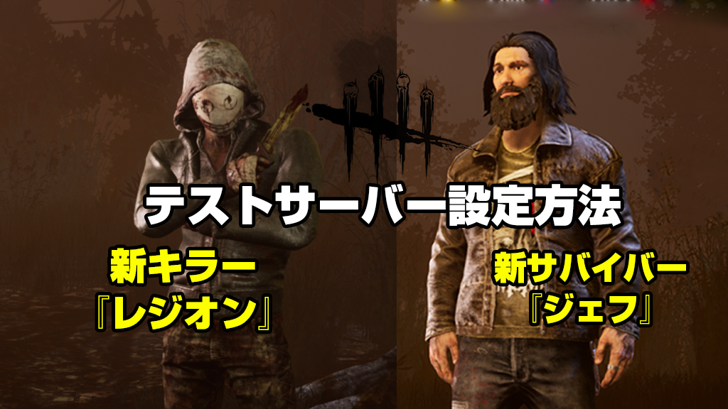 【DeadByDaylight】平成最後の新キラーレジオンが登場!テストサーバー設定方法