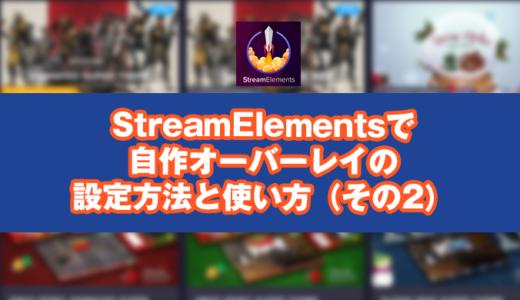 StreamElements(ストリームエレメンツ)で自作オーバーレイを作る方法(その2)