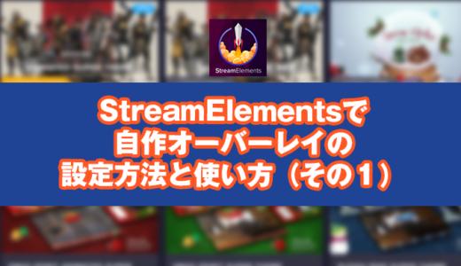 StreamElements(ストリームエレメンツ)で自作オーバーレイを作る方法(その1)
