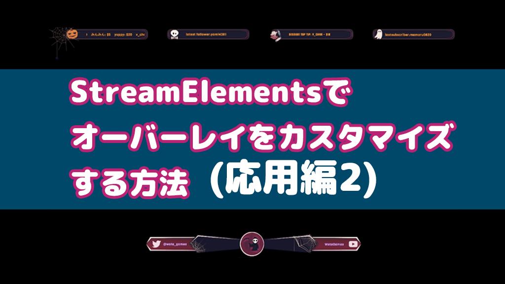 StreamElements(ストリームエレメンツ)のオーバーレイをカスタマイズする(応用編2)