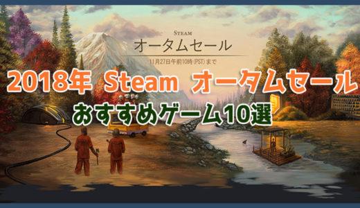 2018年Steamオータムセールおすすめゲーム10選:11月28日3:00(日本時間)まで!