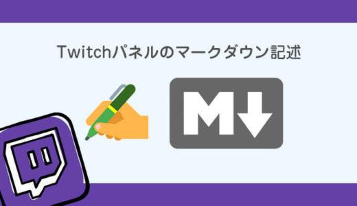 【Twitch】Twitchパネル編集方法解説!Markdown(マークダウン)で見やすい文章へ!