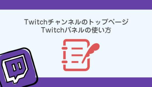 【Twitch】チャンネルTOPページのパネル編集方法・使い方