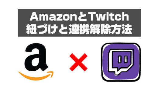 【Twitch連携】AmazonプライムとTwitchのリンク方法と解除方法