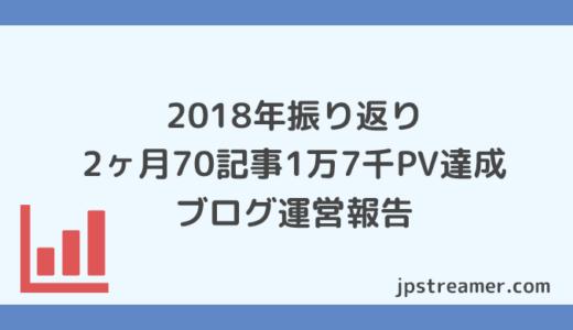 【2018年ブログ振り返り】2ヶ月70記事報告!月17000PV達成をKPTで振り返る