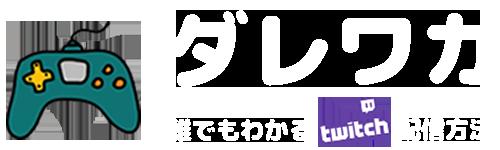 jpstreamer | ダレワカ