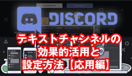 今さら聞けない!Discord(ディスコード)のテキストチャンネルの有効な活用方法【応用編】