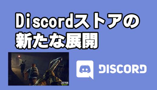 エピックゲーム(Epicgame)ストアに続きディスコード(Discord)ストアの新たな展開
