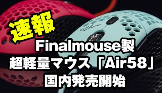 「Ninja」とコラボのファイナルマウス「Air58 Ninja」発売開始