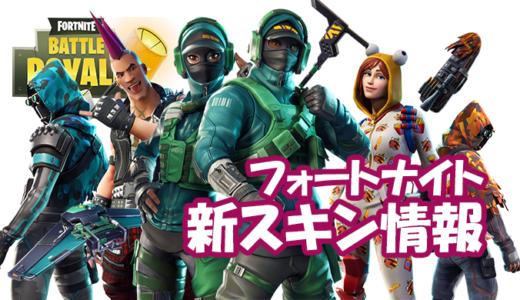 【フォートナイト】Fortnite今後登場予定の新スキンとNVIDIAバンドル版情報