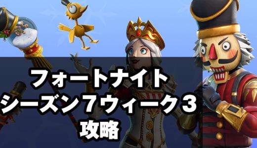 【フォートナイト】シーズン7ウィーク3攻略ガイド