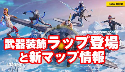 【フォートナイト】シーズン7開幕!新たに武器の装飾ラップと雪マップ追加