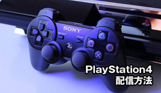 Playstation4で配信実況する方法