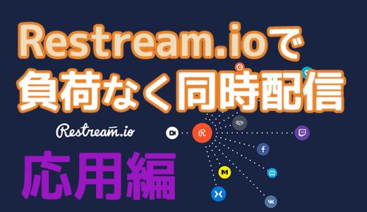 リストリーム(Restream.io)チャット機能で複数サイトのコメントを一括表示する方法【応用編】