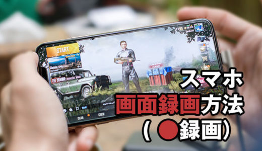 【iPhone/Android】スマホだけで画面収録、録画する方法【ゲーム実況】