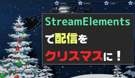 StreamElements(ストリームエレメンツ)で配信をクリスマスに!
