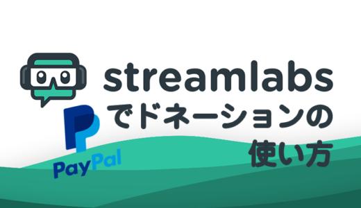 Streamlabsでドネーションの使い方と設定方法