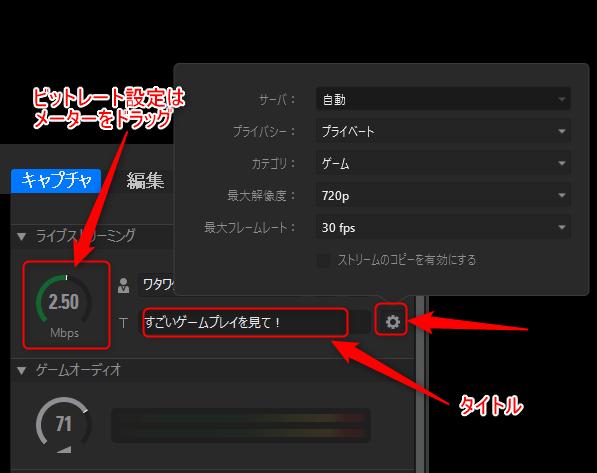 スマホライブ配信4
