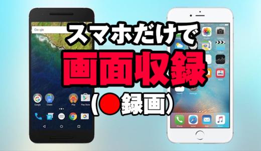スマホゲームをスマホだけで画面収録、録画する方法(iPhone/Android)