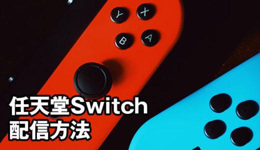 任天堂スイッチ(Switch)でゲーム配信実況する方法