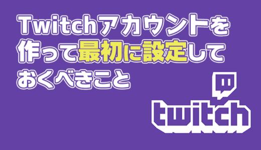 配信者がTwitchアカウントを作って最初に設定しておくべきこと。