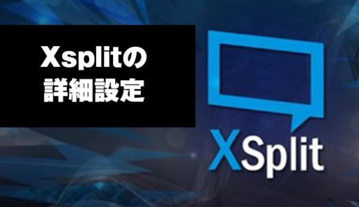 無料で機能豊富Xsplitの詳細設定(YouTube/Twitch)