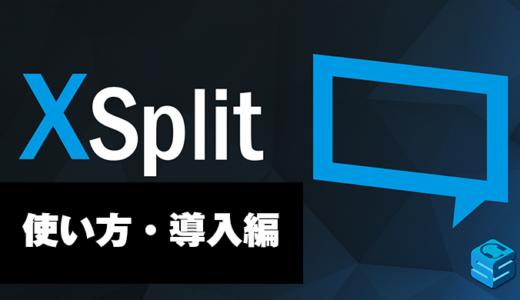 無料で機能豊富Xsplitの使い方と導入編(YouTube/Twitch)