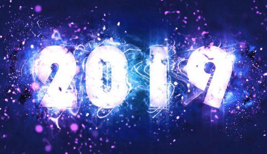 2019!新年あけましておめでとうございます!