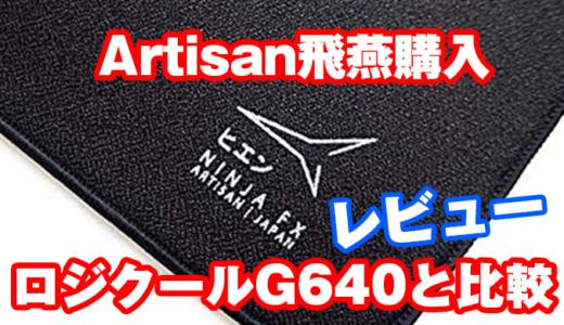 【Artisanシリーズ レビュー】ゲーミングマウスパッド『飛燕(ヒエン)』ロジクールG640と比較レビュー
