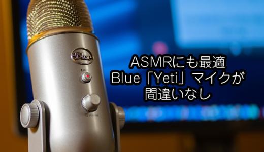 配信マイクで悩むならASMRにも使える定番Blue「yeti」が間違いなし!