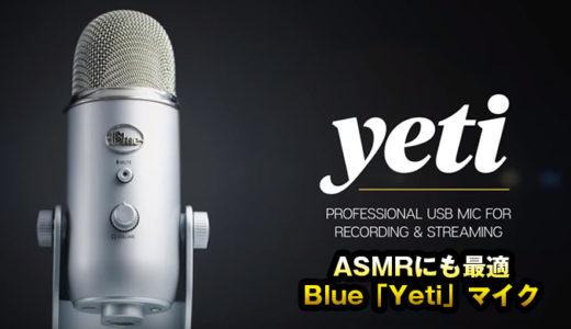 ASMRにも使える配信定番マイクBlue「yeti」をおすすめする理由!