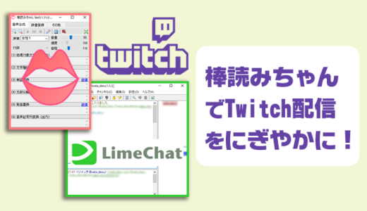 今さら聞けないTwitch配信でLimechatを使った棒読みちゃんの使い方と設定