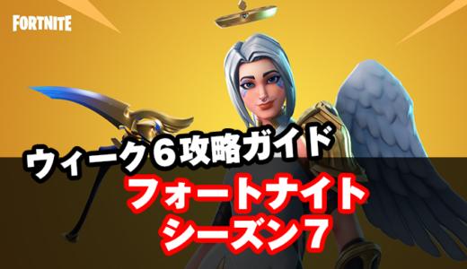 【フォートナイト】シーズン7ウィーク6攻略ガイド