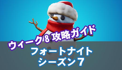 【フォートナイト】シーズン7week8攻略ガイドマップ
