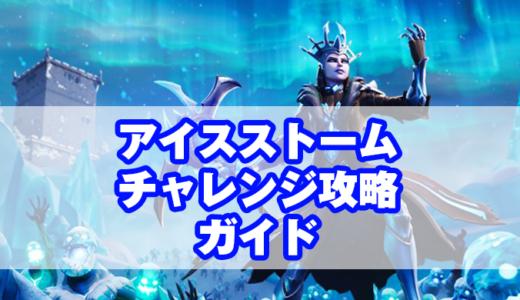 【フォートナイト】ワンデイイベントと共に開始されたアイスストームチャレンジ攻略ガイド【毎日更新中】