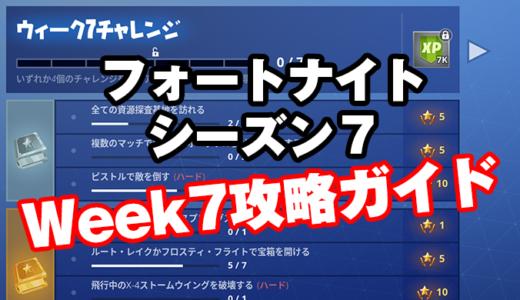 【フォートナイト】シーズン7ウィーク7攻略ガイド