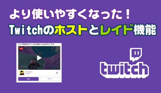 【Twitch】ホスト機能とレイド機能の違いと使い方