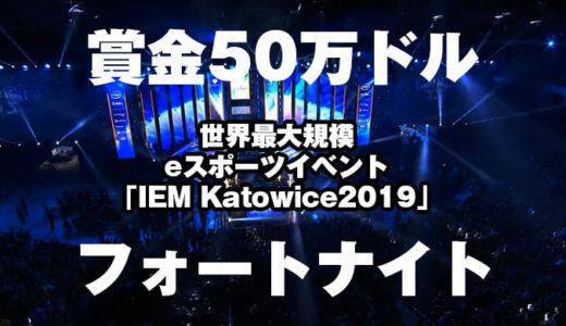 世界最大規模eスポーツ大会「IEM Katowice 2019」開催決定!フォートナイトの賞金50万ドル