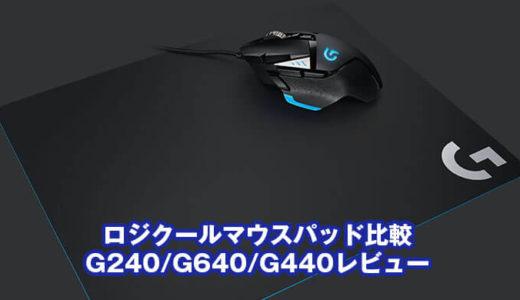 【logitech(ロジクール)レビュー】マウスパッドG240/G640とG440の違いと1年使ってみた感想