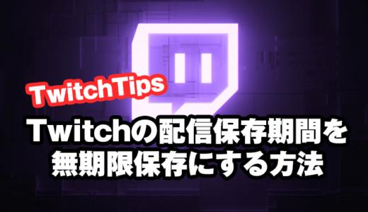 Twitch配信の保存期間はいつまで?ダイジェスト作成すると無期限保存可能!