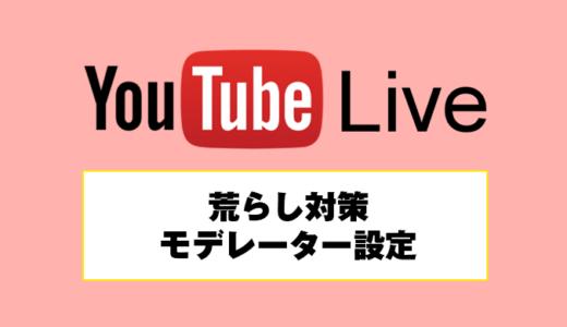 YouTubeライブするなら必須!荒らし対策のためのモデレーター設定