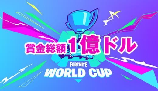 【フォートナイト】ついに!2019年eスポーツ最大イベントフォートナイトワールドカップ賞金総額1億ドル詳細【FORTNITE WORLD CUP】