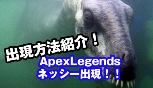 【ApexLegends】巨大なネッシー出現と、トレーニング場に犬発見!!出現方法紹介!【エーペックスレジェンズ】