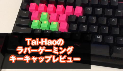 【Tai-Haoのラバーゲーミングキーキャップレビュー】グリップ力が段違い!カラフルでオシャレなキーキャップに変更しよう